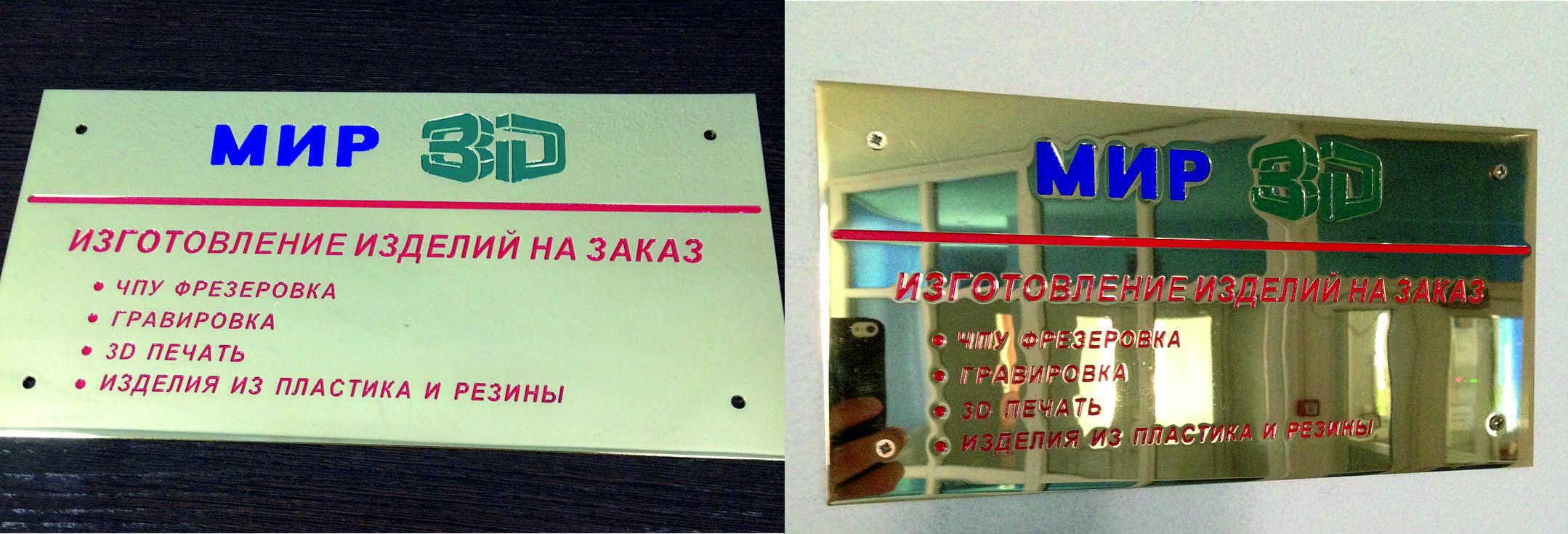Табличка информационная, латунь